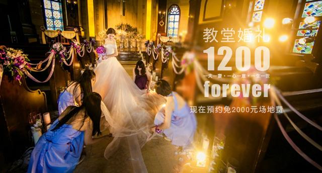 特惠教堂婚礼1888元