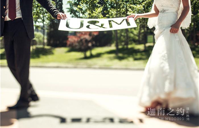 U & M